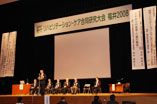 img_conference2008_01